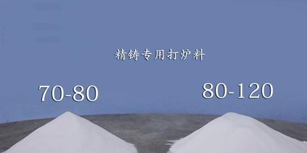 江苏精铸专用打炉料