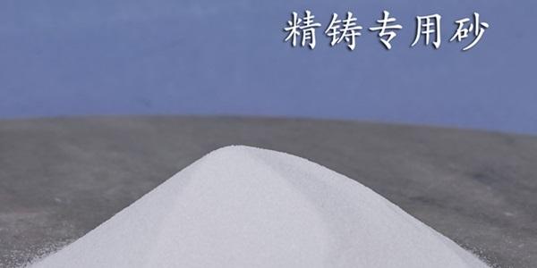 精铸专用砂
