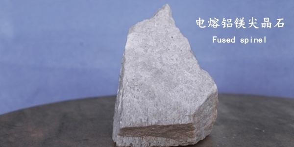 电熔铝镁尖晶石
